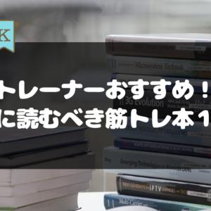 トレーナーが薦める【絶対に読むべき筋トレ本11選】レベルに合った本を読もう