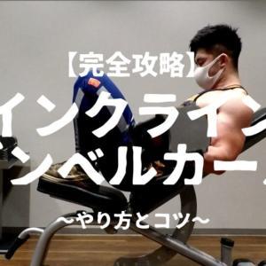 【筋トレ】インクラインダンベルカールのやり方。二頭筋を大きくしたい方必見です。