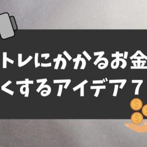 筋トレにかかるお金を安くするアイデア7選(月々0円で筋トレできるかもよ!?)