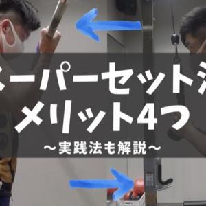 【筋トレ】スーパーセット法のメリット4つ。実践方法も解説!!