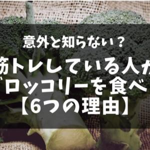 筋トレしている人がブロッコリーを食べる理由6つ