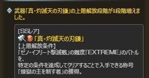 グラブル - ゼノイフ斧☆5解放が一応実装