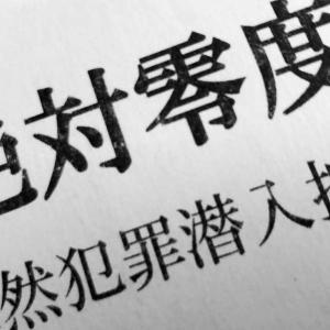【2020年】絶対零度4あらすじ/ロケ地/キャストと振り返り!ネタバレ注意です!