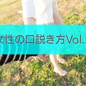 女性の口説き方Vol,5