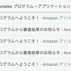 【2020年1月】本家Amazonアソシエイト審査合格【記事数は】