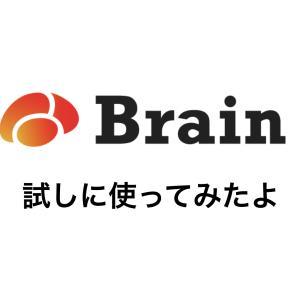 知識共有プラットフォーム「Brain(ブレイン)」利用方法(登録・購入・投稿)