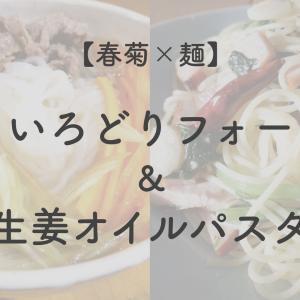 【春菊×麺】shungiku-pho-pasta