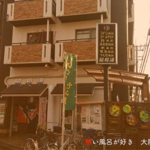 熱い風呂が好き – 大阪淡路「昭和湯」大阪市東淀川区