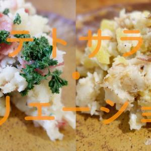 【随時更新】ポテトサラダ・バリエーション