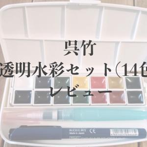 呉竹 透明水彩セット KG301-1 のレビュー