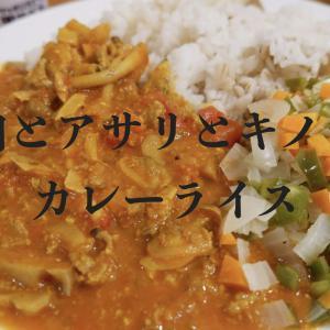 【レシピ】豚肉とアサリとキノコのカレーライス