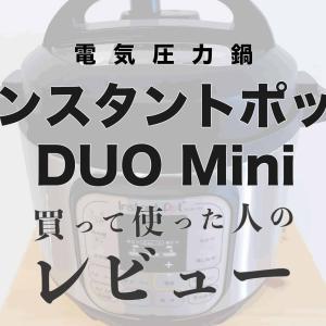 電気圧力鍋 インスタントポット DUO Mini レビュー