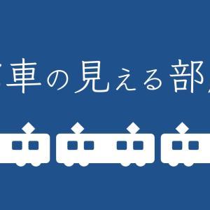 電車の見える部屋