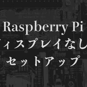 MacからSSHでRaspberry Piをセットアップ。ディスプレイなし。