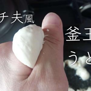 """つくれぽ「テチ夫風""""釜玉うどん""""」"""