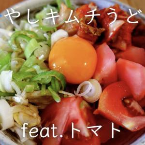 【レシピ】夏の土曜日の昼は冷やしキムチうどんfeat.トマト