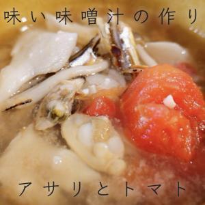 美味い味噌汁の作り方。あさりとトマト。
