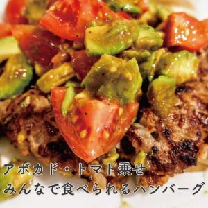 みんなで食べられるアボカド・トマト乗せハンバーグのレシピ