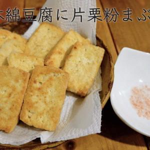 木綿豆腐に片栗粉まぶして揚げて塩で行く