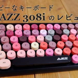 ハッピーなキーボード A-JAZZ 308iのレビュー