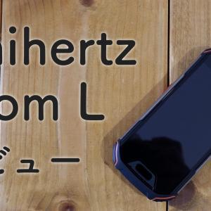 Unihertz Atom L が届いたのでレビュー
