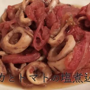 【旨味天国】イカとトマトの塩煮込み