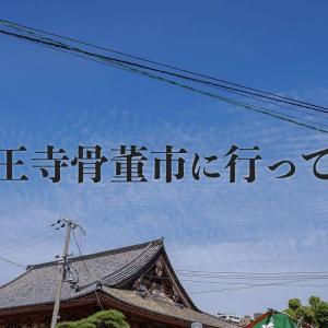 大阪・四天王寺骨董市に行ってきた