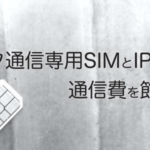 データ通信専用SIMとIP電話で通信費を節約【My 050】