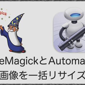 【Macでブログ】ImageMagickで画像を一括縮小&圧縮