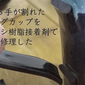 マグカップの取っ手をエポキシ樹脂接着剤で修理したという日記