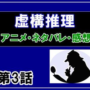 虚構推理|アニメ3話の感想とネタバレ!琴子が恋がたき紗季と遭遇