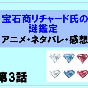 宝石商リチャード氏の謎鑑定|アニメ3話の感想とネタバレ!子を想う親の愛情