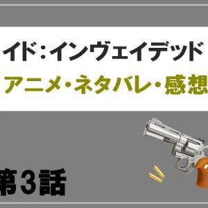 イド:インヴェイデッド|アニメ4話の感想とネタバレ!酒井戸の過去