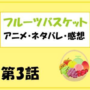 フルーツバスケット|アニメ3話の感想とネタバレ!由希のコンプレックス