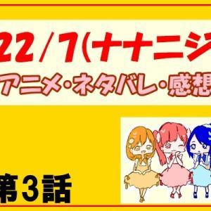 22/7|アニメ3話の感想とネタバレ!みうの挑戦がピンチを救う
