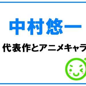 中村悠一の代表作は?声優アニメキャラ詳細と評判ツイートも紹介!