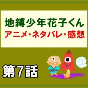 地縛少年花子くん アニメ7話の感想とネタバレ!花子くんの弟現る?