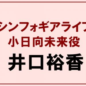 「シンフォギアライブ」小日向役声優井口裕香のプロフィールと他作品