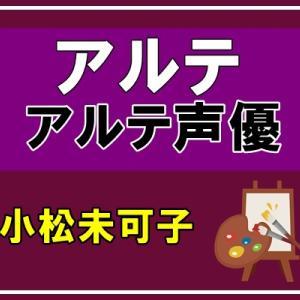 アニメ「アルテ」アルテ役声優は小松未可子!プロフィールと代表作も