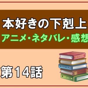 本好きの下剋上|アニメ14話の感想とネタバレ!マインの勝利!
