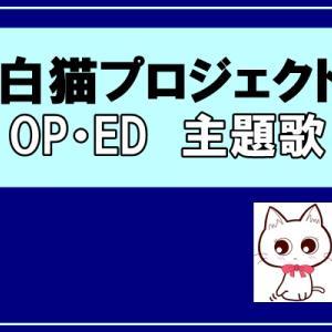 白猫プロジェクト |OP・ED主題歌は?歌手名とプロフィールも紹介!