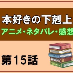 本好きの下剋上|アニメ15話の感想とネタバレ!神殿での新たな生活