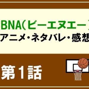BNA アニメ1話の感想とネタバレ!獣人対人間の対立する世の中