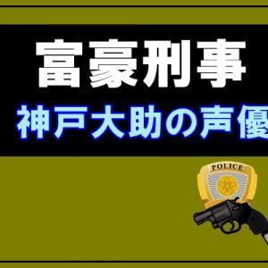 「富豪刑事」神戸大助の声優は誰?プロフィールと出演作品も紹介!