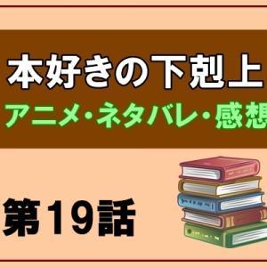 本好きの下剋上 アニメ19話の感想とネタバレ!孤児院の大改革!