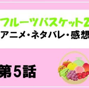 フルーツバスケット2 アニメ5話の感想とネタバレ!紅野と魚ちゃんの出会い