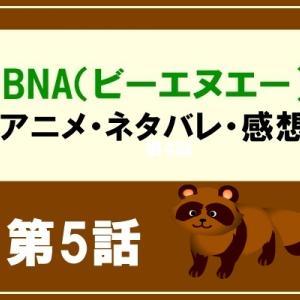 BNA アニメ5話の感想とネタバレ!野球にかけるみちるとベアーズ