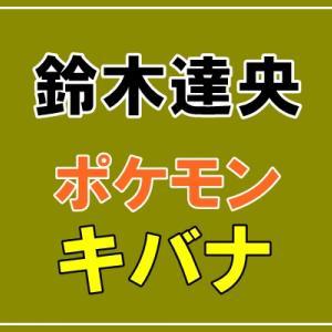 鈴木達央 ポケモン「キバナ」の声優評価は?ネットの反応も紹介!