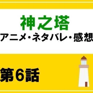 神之塔 アニメ6話の感想とネタバレ!第4試験の開始とアナクの真実