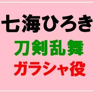 七海ひろき 舞台「刀剣乱舞」ガラシャ役の評価は?ネットでの反応も